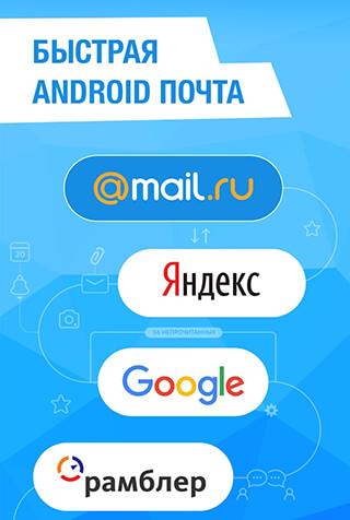 Mail.Ru: Email App скриншот 1