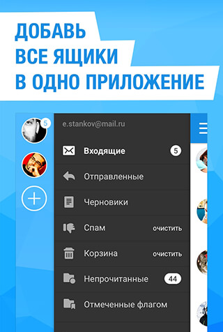 Mail.Ru: Email App скриншот 2