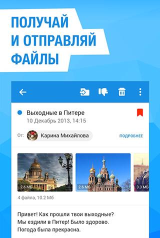 Mail.Ru: Email App скриншот 3