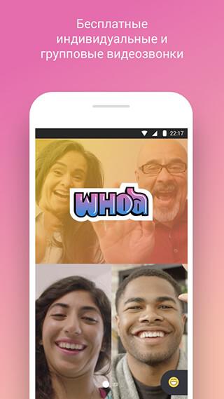 Skype: Free IM and Video Calls скриншот 4
