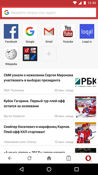 Opera Mini: Fast Web Browser скриншот 2