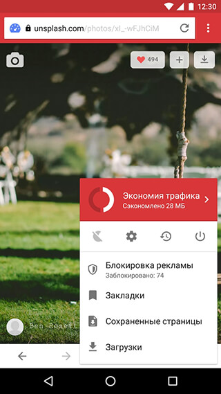 Opera Mini: Fast Web Browser скриншот 3