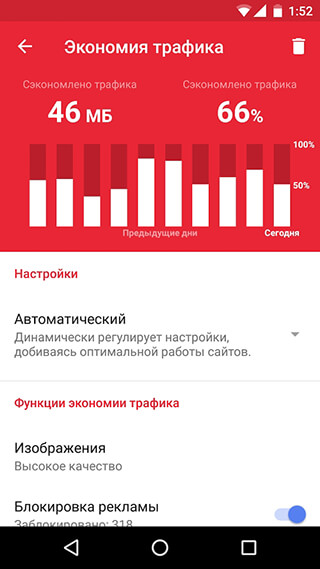 Opera Mini: Fast Web Browser скриншот 4
