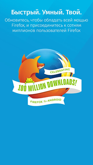 Firefox Browser: Fast and Private скриншот 1