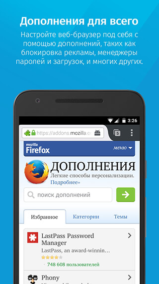 Firefox Browser: Fast and Private скриншот 4