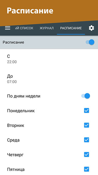 Черный список (Calls Blacklist: Call Blocker)