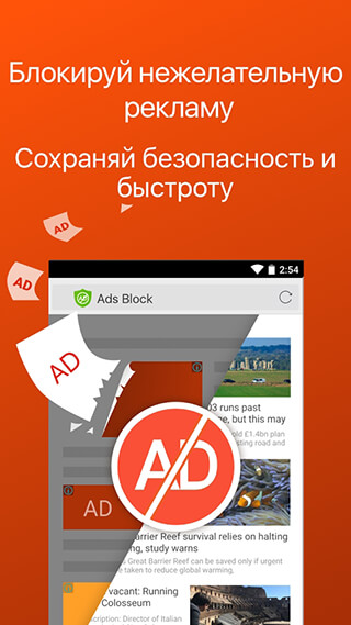 CM Browser: Adblock, Fast Download, Privacy скриншот 1