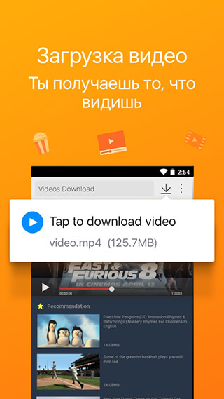 CM Browser: Adblock, Fast Download, Privacy скриншот 2