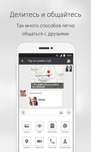 WeChat скриншот 1