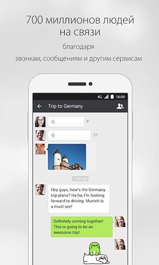 WeChat скриншот 2