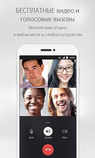 WeChat скриншот 3