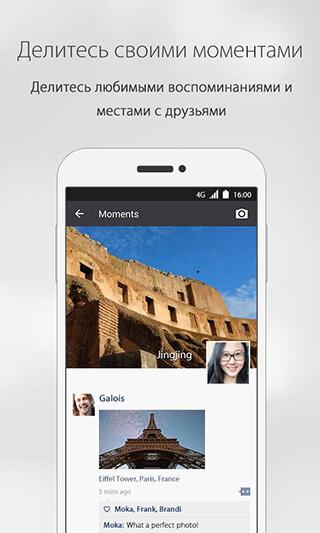 WeChat скриншот 4