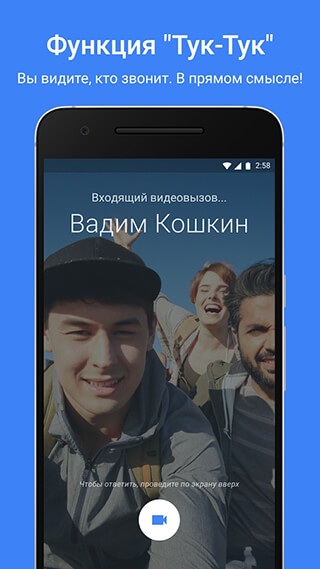 Google Duo скриншот 2