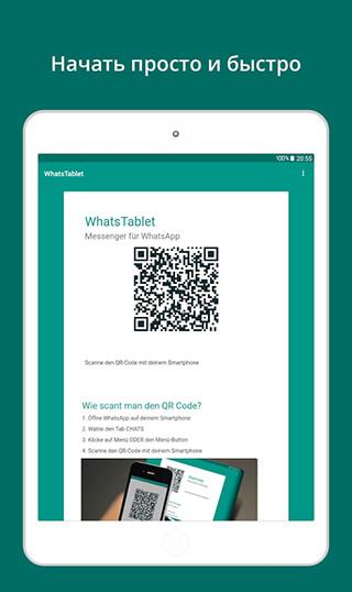 Планшет для WhatsApp (Tablet for WhatsApp)