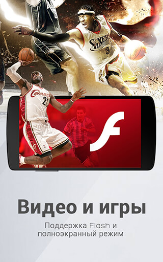 Dolphin Browser: Fast, Private and Adblock скриншот 1
