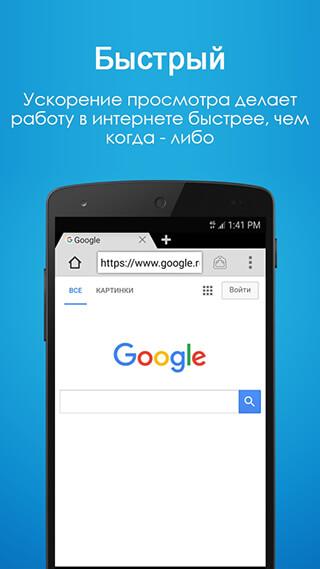 Browser 4G скриншот 1