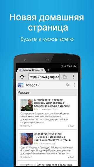 Browser 4G скриншот 3