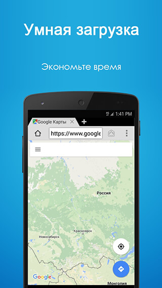 Browser 4G скриншот 4