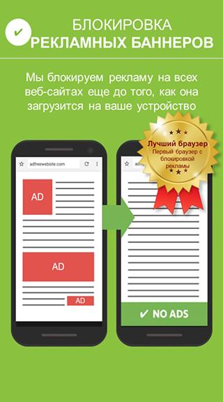 Free Adblocker Browser скриншот 1