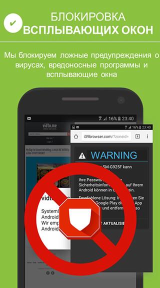 Free Adblocker Browser скриншот 2