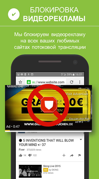 Free Adblocker Browser скриншот 3