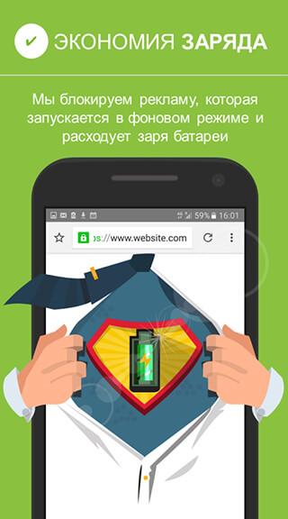 Free Adblocker Browser скриншот 4