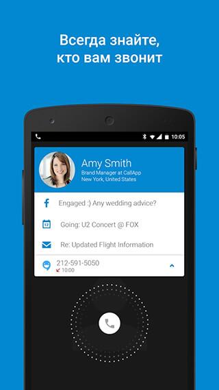 Caller ID and Call Recorder: CallApp скриншот 1