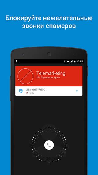 Caller ID and Call Recorder: CallApp скриншот 3