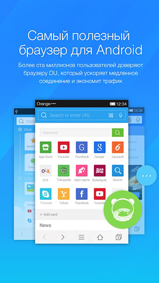 DU Browser: Browse Fast and Fun скриншот 1