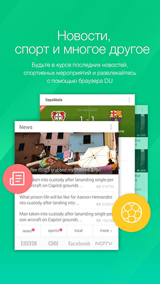 DU Browser: Browse Fast and Fun скриншот 2