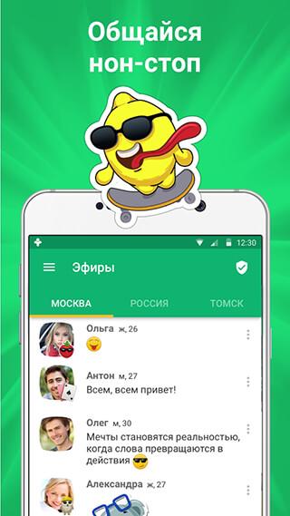 ДругВокруг: Новые знакомства, онлайн чат скриншот 1