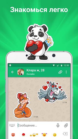 ДругВокруг: Новые знакомства, онлайн чат скриншот 3