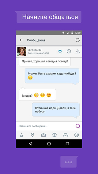 Mamba Dating: Online Chat for Singles скриншот 4