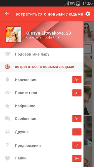 Dating App and Chat: W-Match скриншот 3