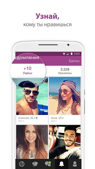 LOVOO: Free Dating Chat скриншот 4