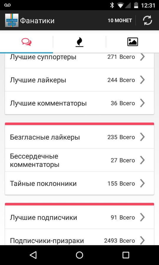 Скачать Follower Insight for Instagram 2.3.4 на Android