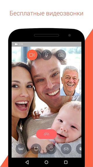 Tango: Free Video Call and Chat скриншот 1
