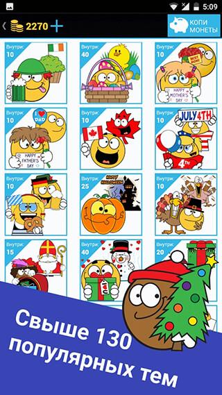Emojidom Emoticons for Texting, Emoji for Facebook скриншот 2