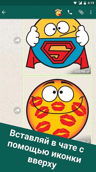 Emojidom Emoticons for Texting, Emoji for Facebook скриншот 4