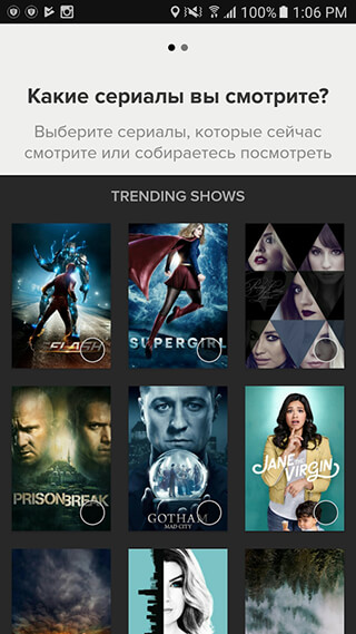 TV Time: TV Show Tracker скриншот 1