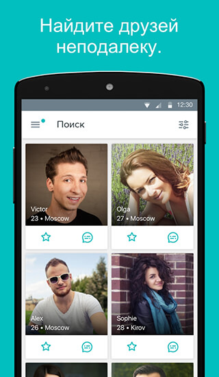 Tagged: Meet, Chat and Dating скриншот 3