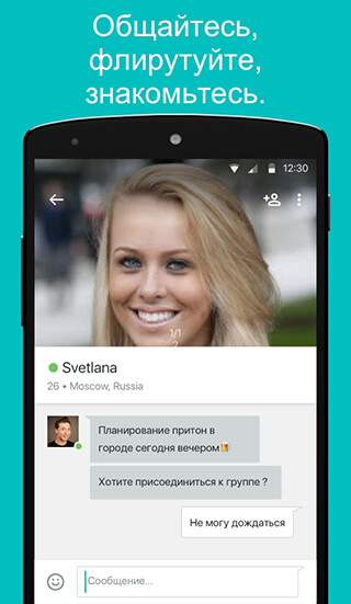 Tagged: Meet, Chat and Dating скриншот 4