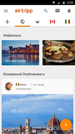 Airtripp: Free Foreign Chat скриншот 2