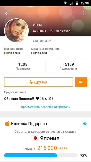 Airtripp: Free Foreign Chat скриншот 3