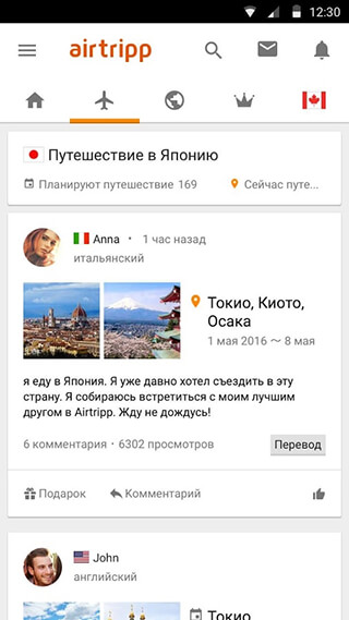 Airtripp: Free Foreign Chat скриншот 4