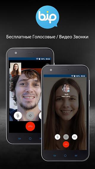 BiP Messenger скриншот 2