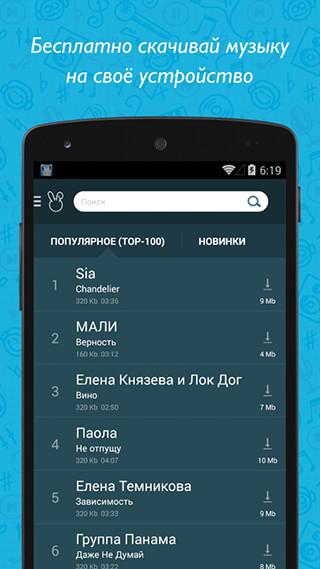 Zaycev: Музыка и песни в mp3 скриншот 3