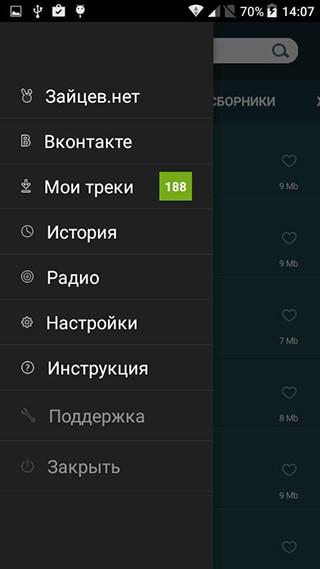 Zaycev.net Music скриншот 1