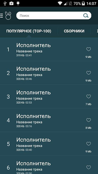 Zaycev.net Music скриншот 2