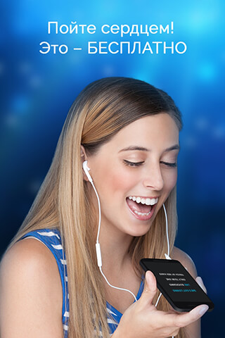 Karaoke Sing and Record скриншот 1